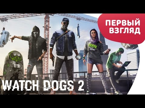 Watch Dogs 2 - ПЕРВЫЙ ВЗГЛЯД НА PS4