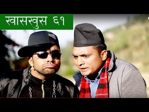 (nepali comedy khas khus 61 (लास्टै हँसायो ) ...26 min.)