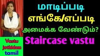 Video рооро╛роЯро┐рокрпНрокроЯро┐ ро╡ро╛ро╕рпНродрпБ /staircase vastu in tamil/рооро╛роЯро┐ рокроЯро┐ ро╡ро╛ро╕рпНродрпБ MP3, 3GP, MP4, WEBM, AVI, FLV Desember 2018