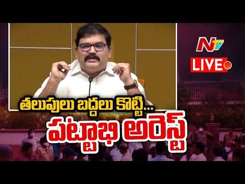 పట్టాభి అరెస్ట్ Live   TDP Pattabhi Arrest Live   Ntv Live