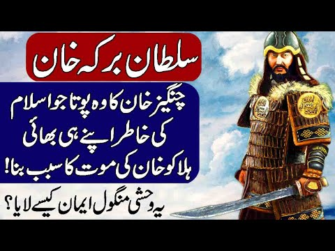 Real History of Sultan Berke Khan (The Muslim Mongol) in Hindi & Urdu.