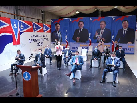 Ардчилсан намын даргын сонгуульд нэр дэвшигчид гишүүд, сонгогчидтойгоо цахимаар уулзлаа