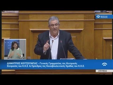 Ομιλία Δημήτρη Κουτσουμπα στη συζήτηση για την ψήφο εμπιστοσύνης στην Κυβέρνηση