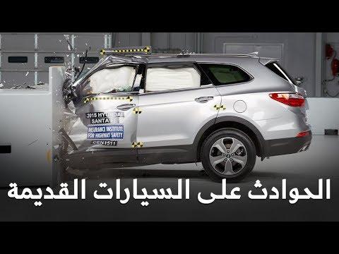العرب اليوم - شاهد : خطورة الحوادث على السيارات القديمة