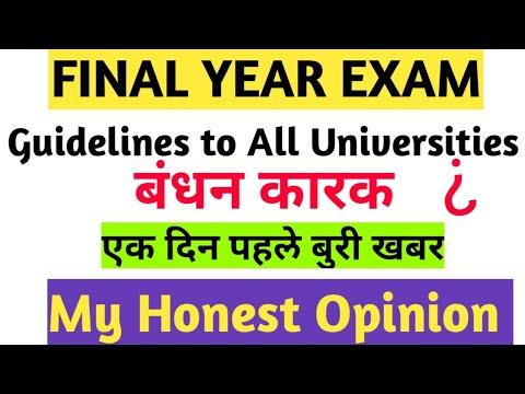 UGC ने क्या कहा   My honest opinion   Final Year Exam News   Toshib Shaikh