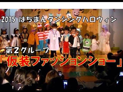 2015ハロウィン 仮装ファッションショー第2グループ 大人気イベント!福井市保育園にて