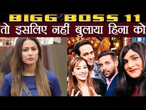 Bigg Boss 11: Hina Khan REVEALS She was NOT INVITED in Entertainment Ki Raat | FilmiBeat (видео)
