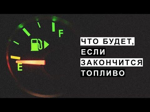 esli-konchilsya-benzin-benzonasos