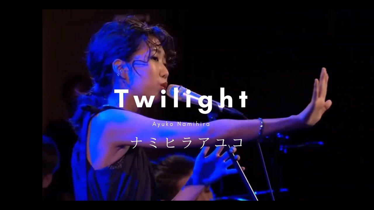 """ナミヒラアユコ - """"Twilight""""のライブ映像を公開 (2021.04.10 丸の内CottonClub「ナミヒラアユコ 薄明光線Release Live 」) thm Music info Clip"""