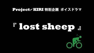 lostsheep_1