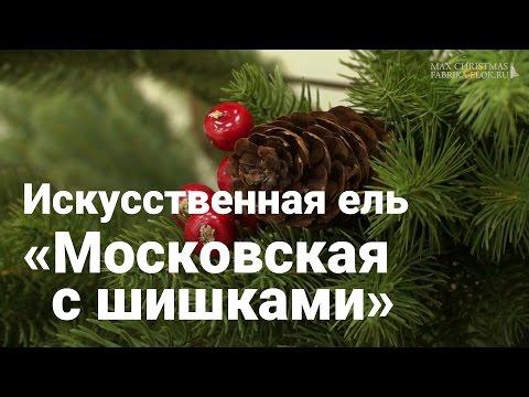 Искусственная елка Max-Christmas Московская с шишками и калиной, 210 см