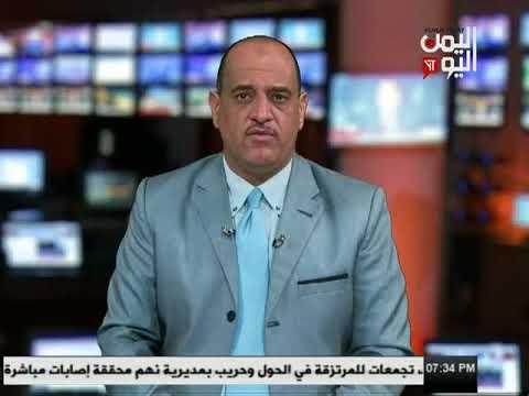 Yemen Today Channel English News30 10 2017