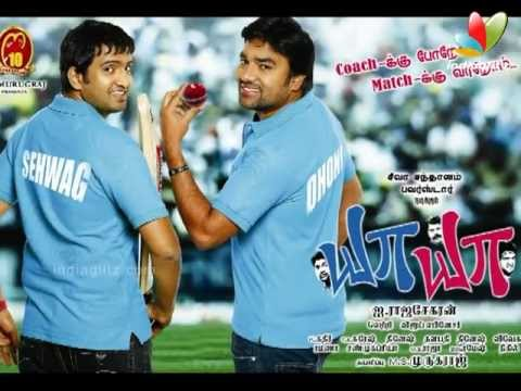 Ya Ya First Look | Santhanam - Shivam, Power Star | Latest Tamil Movie | Trailer | Comedy
