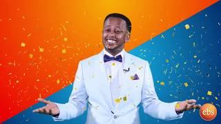 የቤተሰብ ጨዋታ አዲሱ አቅራቢ ጋር በጣም በጣም በቅርብ ቀን በኢቢኤስ ይጠብቁን/Yebetseb Chewata New Host Promo
