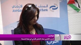 المدير الاقليمي لبنك التجاري الأردني في زيارة لمدينة طولكرم