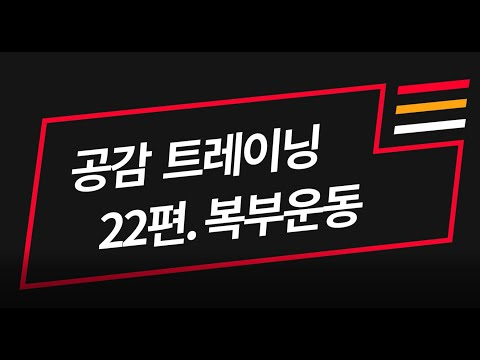 [공감트레이닝] 22편 : 복부운동