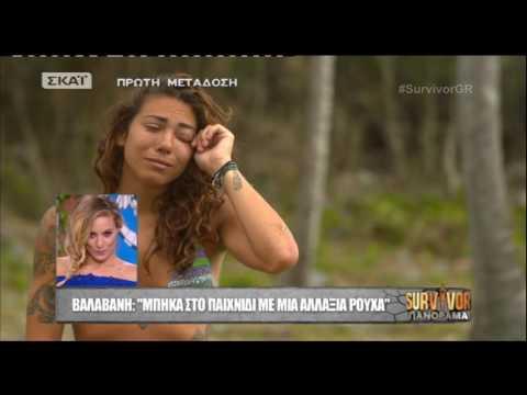 Η Ευρυδίκη Βαλαβάνη μιλάει για τον τελικό του Survivor