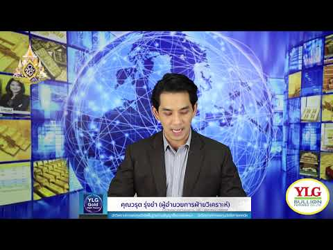 YLG Gold Night Report ประจำวันที่ 15-08-2562
