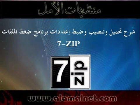 شرح تحميل وتنصيب وضبط إعدادات برنامج ضغط الملفات 7zip