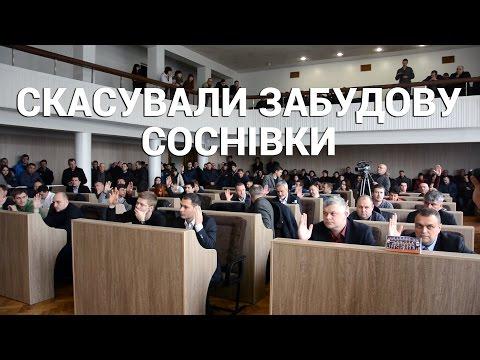Міська рада скасувала своє рішення про забудову Соснівки