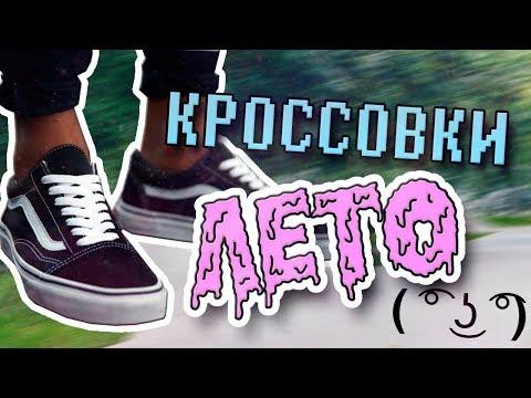 ЛУЧШИЕ КРОССОВКИ НА ЛЕТО 2К18 (видео)