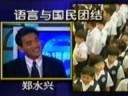 Malaysia chinese school and Negaraku 马来西亚的华人与文化