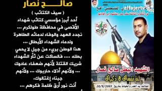 الذكرى الثالثة عشر لاستشهاد صالح نصار
