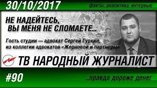 ТВ НАРОДНЫЙ ЖУРНАЛИСТ #90 Г.Басов: «Не надейтесь, вы меня не сломаете...» Гость адвокат Сергей Гуркин