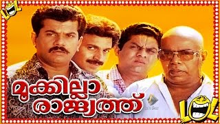 Video Malayalam Comedy Full Movie Mookilla Rajyathu   Mukesh   Sidhique   Thilakan   Jagathy Sreekumar MP3, 3GP, MP4, WEBM, AVI, FLV Oktober 2018