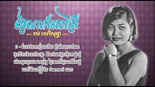 Khmer Travel - ស្លឹកដូងធ្លាក់&#