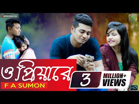 Download O Priya Re | FA Sumon | Official Music Video | Bangla New Music Video by F A Sumon | KB Multimedia HD Mp4 3GP Video and MP3