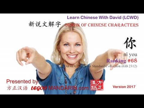 Origin of Chinese Characters - 0068 你 nǐ you - Learn Chinese with Flash Cards