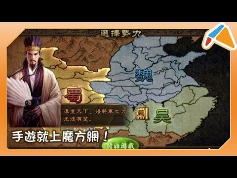 Video of 熱血三國志國戰版統一天下