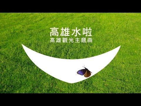高雄觀光主題曲-「高雄,水啦」MV