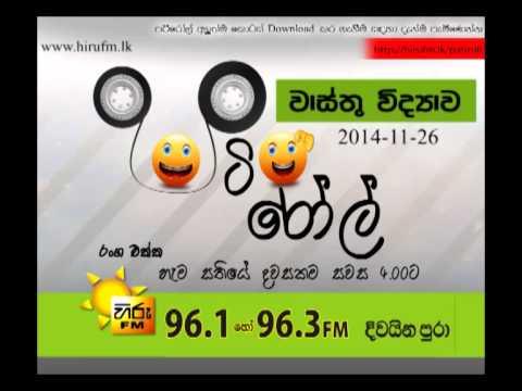 Hiru FM Patiroll 2014 11 26  Wasthu Vidyawa (වාස්තු විද්යාව )