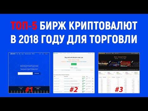 ЛУЧШИЕ БИРЖИ КРИПТОВАЛЮТ В 2018 ГОДУ | РЕЙТИНГ ИЗ ТОП-5 платформ - DomaVideo.Ru
