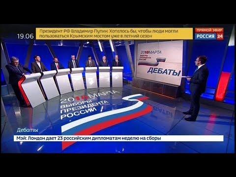 Дебаты 2018 на России 24 (14.03.2018 19:05) - DomaVideo.Ru