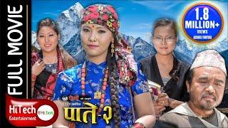 Video Paate 2 | पाते २ | Nepali Full Movie | Maotse Gurung | Anuta Gurung | Pritam Gurung MP3, 3GP, MP4, WEBM, AVI, FLV Maret 2019