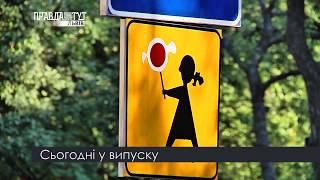 Випуск новин на ПравдаТУТ Львів за 18.09.2017