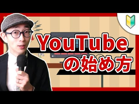 【初心者向け】YouTubeの始め方・稼ぎ方を徹底解説!