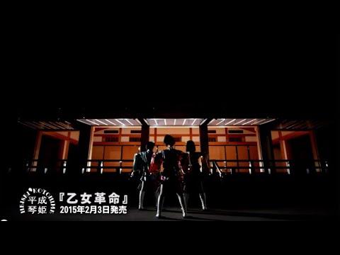 『乙女革命』 フルPV ( #平成琴姫 )