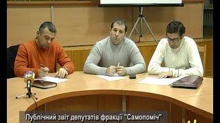 Публічний звіт депутатів фракції