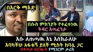 Ethiopia: በእርቅ ማእድ እሱ ለጠጣዉ እኔ እሰክራለሁ እባካችሁ አፋቱኝ ያለች ሚስት የሚገርም ታሪክ