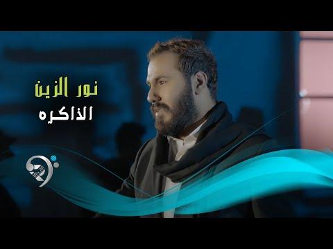 نور الزين - الذاكره / Offical Video