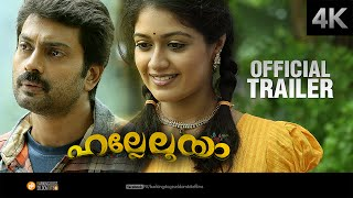 Hallelooya Trailer -Narain,  Meghana Raj