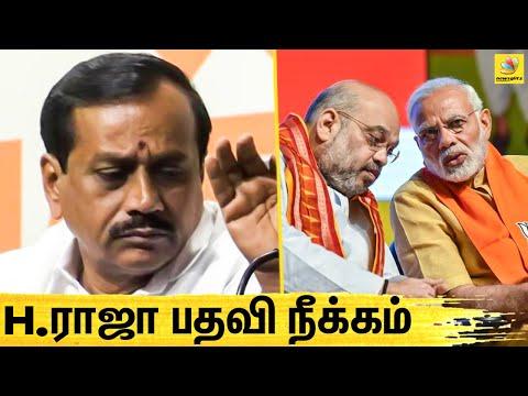 மீண்டும் தமிழகத்தை புறக்கணித்த பா.ஜ.க   H. Raja   Narendra Modi, BJP