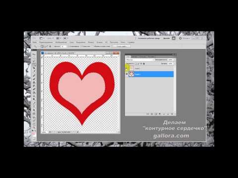Фотошоп как сделать сердечки на в