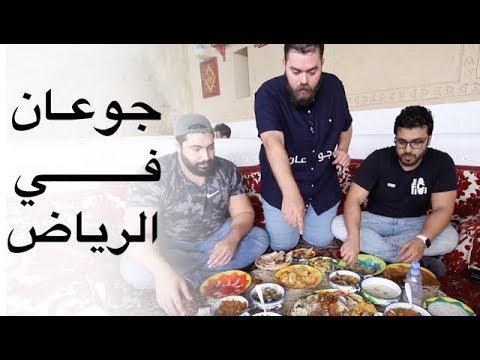 مثلوثة؟ مطازيز؟ رز عراقي؟ كنافة؟ جوعااان في الرياض!!