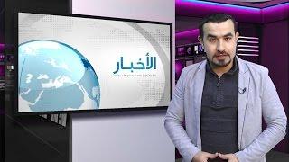 نشرة الأخبار ليوم الثلاثاء 27/1/2015 | تلفزيون الفجر الجديد