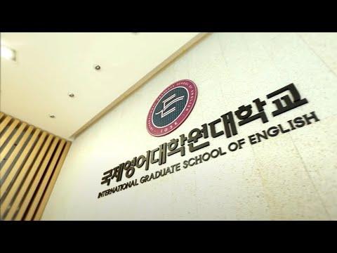 2019 국제영어대학원대학교 홍보영상_Korean